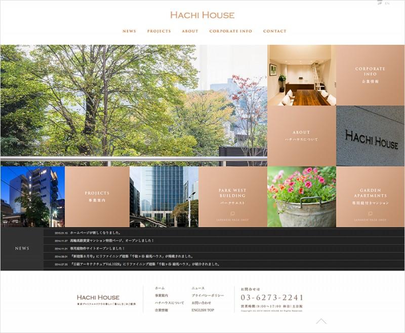 web_hachihouse11-e1435134699797