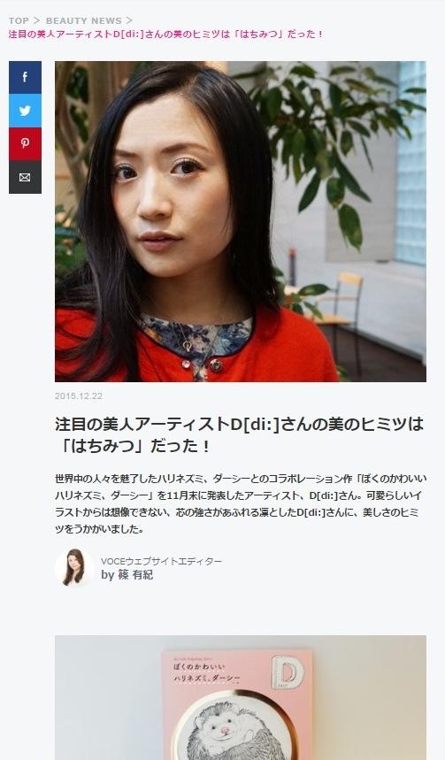 WEBマガジン「iVOCE」に、現代アーティストD[di]のインタビュー